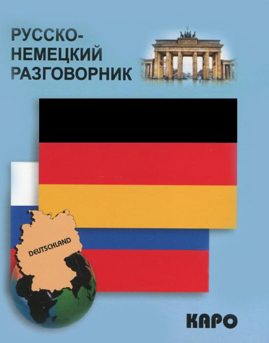 Русско-немецкий разговорник прокопьева н н сост популярный русско немецкий разговорник