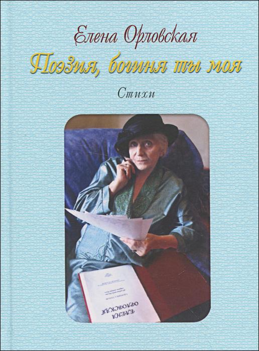 Елена Орловская Поэзия, богиня ты моя