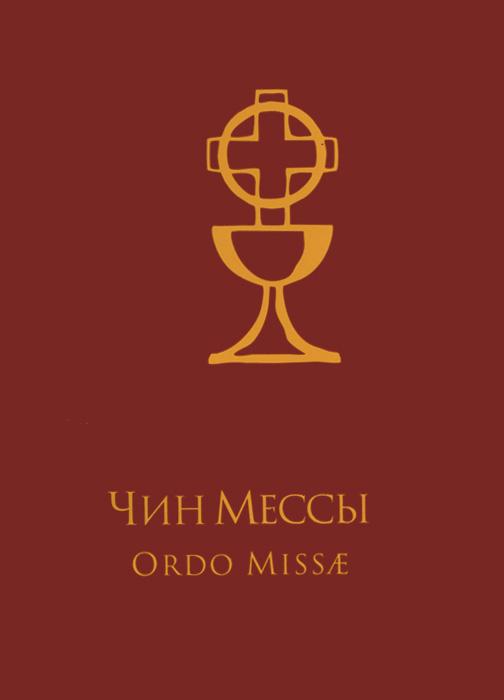 Чин Мессы / Ordo Missae праздничный чин русского иконостаса