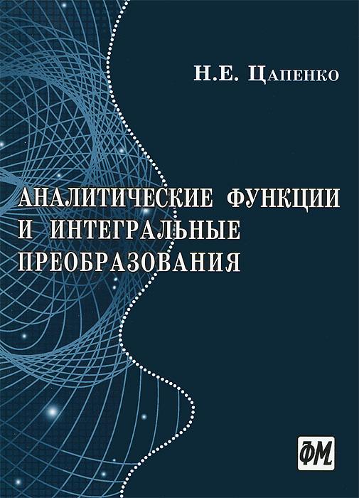 Н. Е. Цапенко Аналитические функции и интегральные преобразования