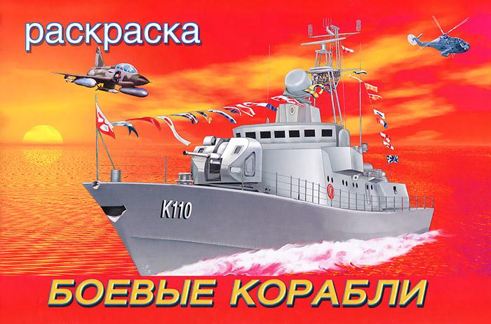 Боевые корабли. Раскраска