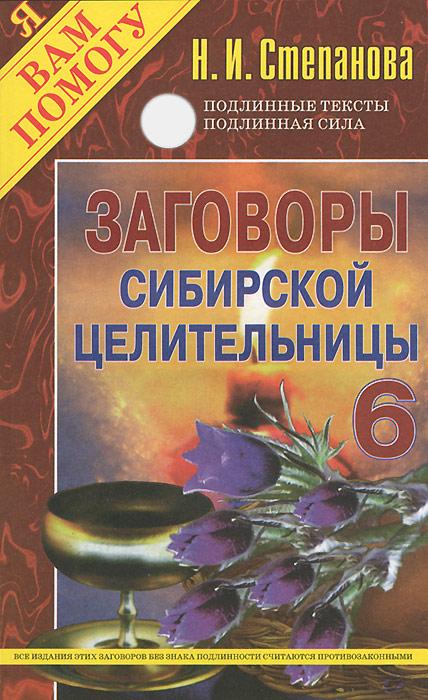 Заговоры сибирской целительницы. Выпуск 6. Н. И. Степанова