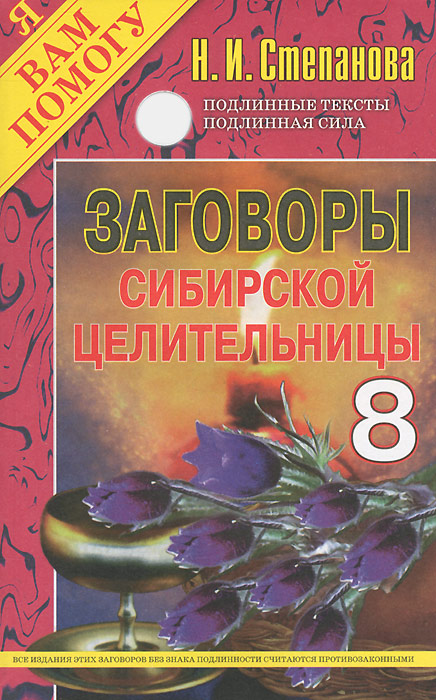 Заговоры сибирской целительницы. Выпуск 8. Н. И. Степанова