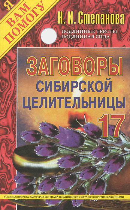 Заговоры сибирской целительницы. Выпуск 17. Н. И. Степанова