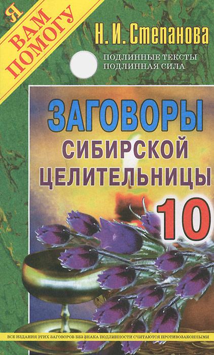 Заговоры сибирской целительницы. Выпуск 10. Н. И. Степанова