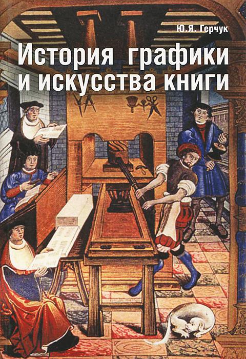 Скачать История графики и искусства книги быстро
