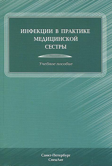 другими словами в книге Т. В. Антонова, В. Б. Барановская, Д. А. Лиознов, Н. В. Сабадаш