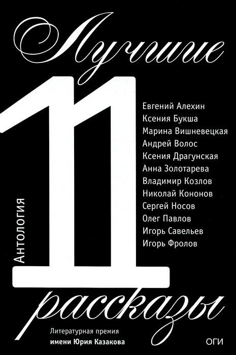 Лучшие рассказы 2011
