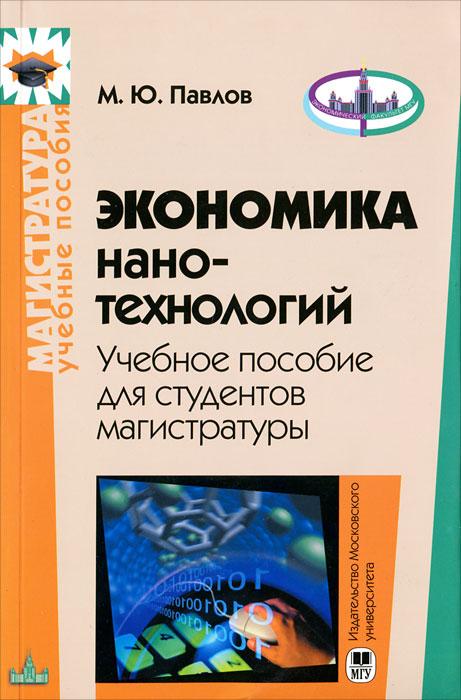 М. Ю. Павлов Экономика нанотехнологий 1 8 lcd pocket digital scale black 500g 0 01g 2 x aaa