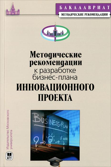 Методические рекомендации к разработке бизнес-плана инновационного проекта