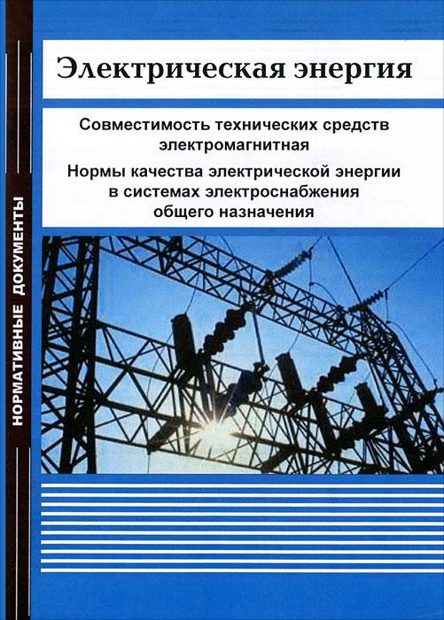 Электрическая энергия. Совместимость технических средств электромагнитная. Нормы качества электрической энергии в системах электроснабжения общего назначения