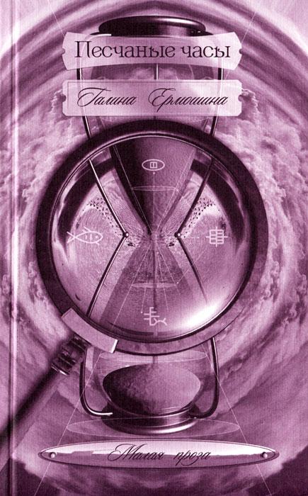 Галина Ермошина Песчаные часы лазерный фонарик в самаре