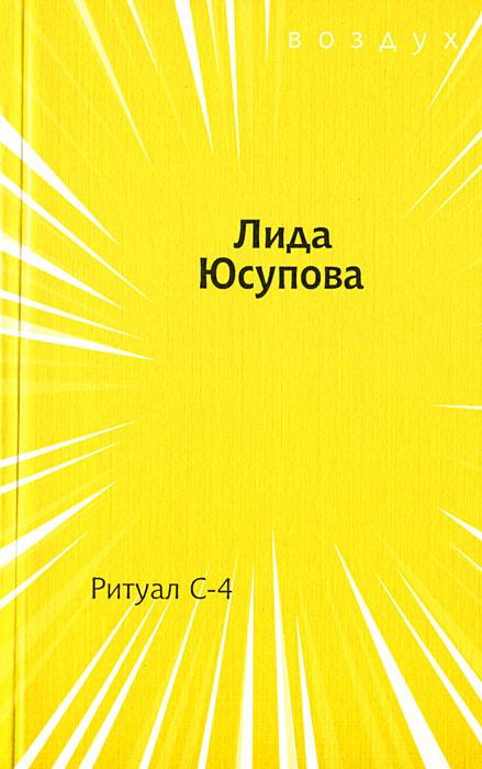 Лида Юсупова Ритуал С-4 жадан с в ворошиловград