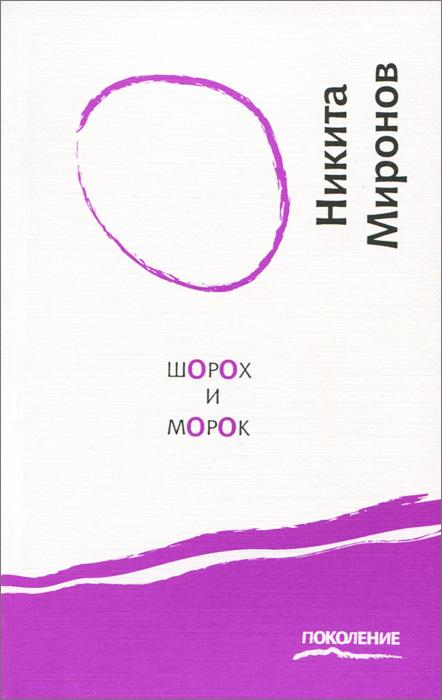 Никита Миронов Шорох и морок лантус и хумалог в санкт петербурге