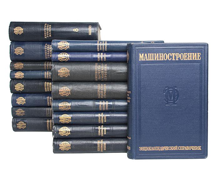 Машиностроение. Энциклопедический справочник в 15 томах (в 16 книгах) + Предметный алфавитный указатель (комплект из 17 книг)