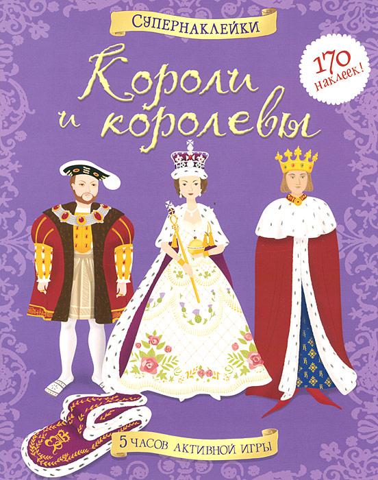 Рут Броклехерст, Энн Милард Короли и королевы короли и королевы франции