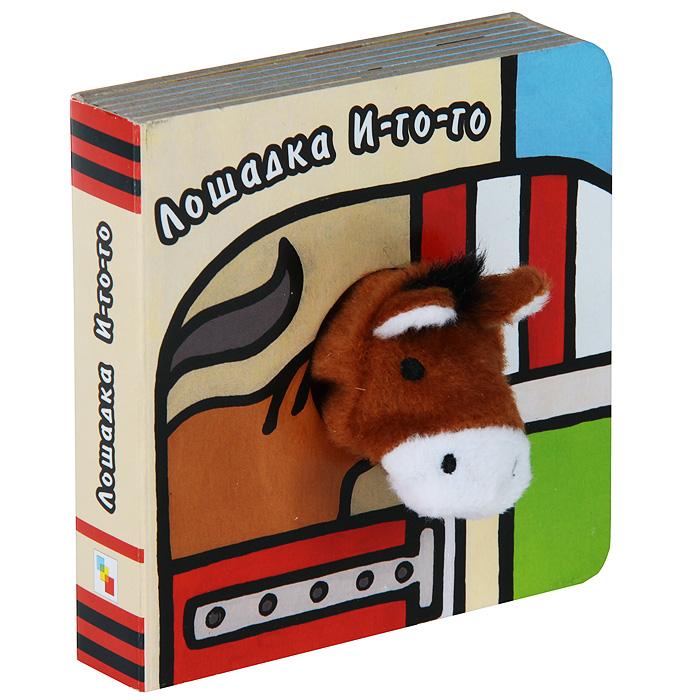 Лошадка И-го-го. Книжка-игрушка