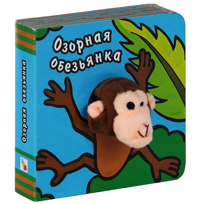 Озорная обезьянка. Книжка-игрушка