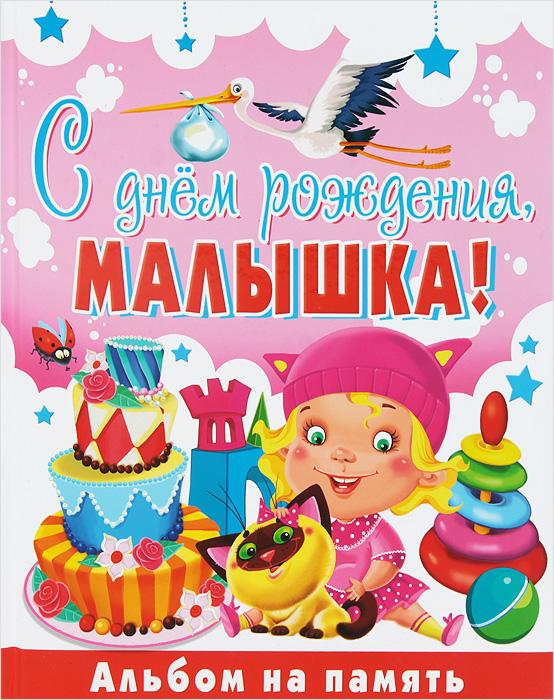 Ю. В. Феданова С днем рождения, малышка! Альбом на память