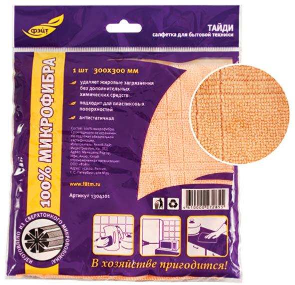 Салфетка для бытовой техники Фэйт Тайди, цвет: оранжевый, 30 см х 30 см68755Салфетка Тайди, изготовленная из микрофибры, предназначена для очищения загрязнений на любых поверхностях. Изделие обладает высокой износоустойчивостью и рассчитано на многократное использование, легко моется в теплой воде с мягкими чистящими средствами. Супервпитывающая салфетка не оставляет разводов и ворсинок. Подходит для пластиковых поверхностей, а также имеет антистатистические свойства. Размер: 30 см х 30 см.