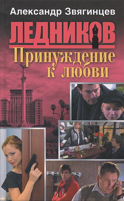 Александр Звягинцев Принуждение к любви принуждение к любв��