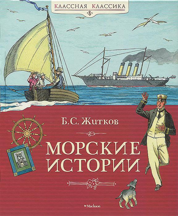 Б. С. Житков Морские истории уайльд оскар de profundis из глубин тюремная исповедь