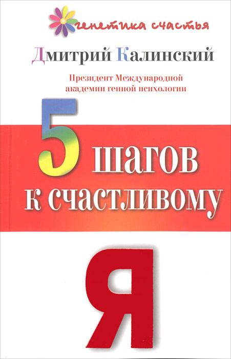 Дмитрий Калинский 5 шагов к счастливому Я дмитрий калинский 20 техник работы с подсознанием судьба и я