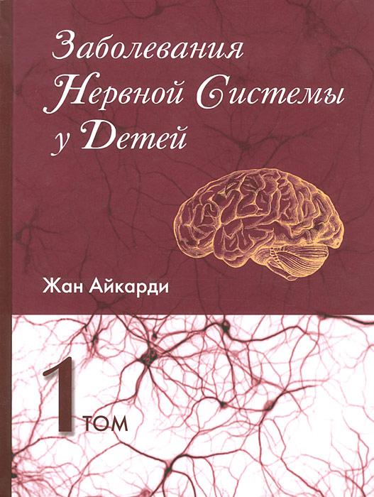 Жан Айкарди Заболевания нервной системы у детей. В 2 томах. Том 1