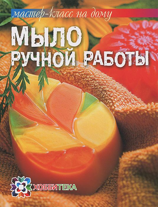 В. В. Корнилова, О. В. Смирнова Мыло ручной работы крымское мыло в одессе
