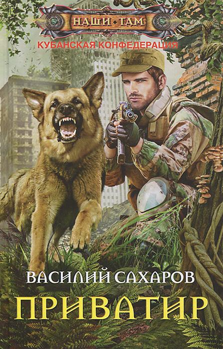Василий Сахаров Приватир василий сахаров свободные миры