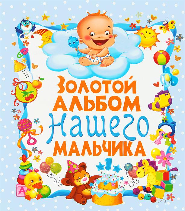 Ю. В. Феданова Золотой альбом нашего мальчика