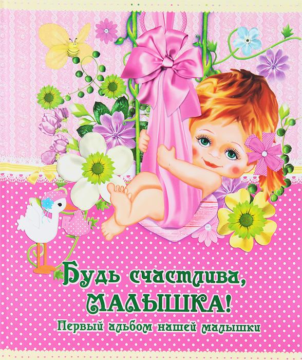 Ю. В. Феданова Будь счастлива, малышка! Первый альбом нашей малышки