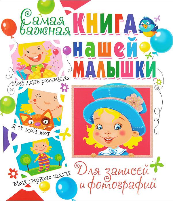 Ю. В. Феданова Самая важная книга нашей малышки. Для записей и фотографий