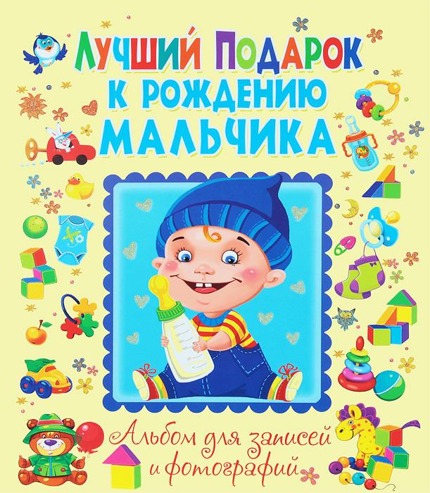 Ю. В. Феданова Лучший подарок к рождению мальчика. Альбом для записей и фотографий