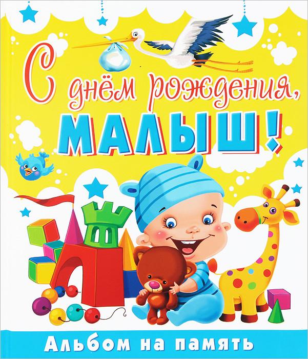 Ю. В. Феданова С днем рождения, малыш! Альбом на память