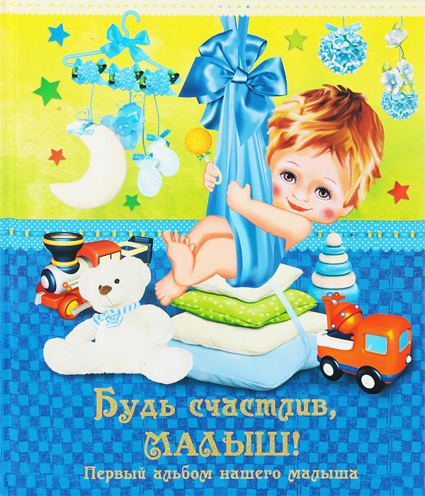 Ю. В. Феданова Будь счастлив, малыш! Первый альбом нашего малыша