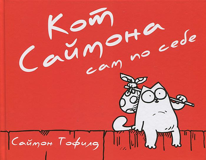 Саймон Тофилд Кот Саймона сам по себе саймон тофилд календарь настенный 2019 кот саймона