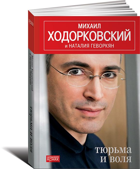 Тюрьма и воля. Михаил Ходорковский, Наталия Геворкян