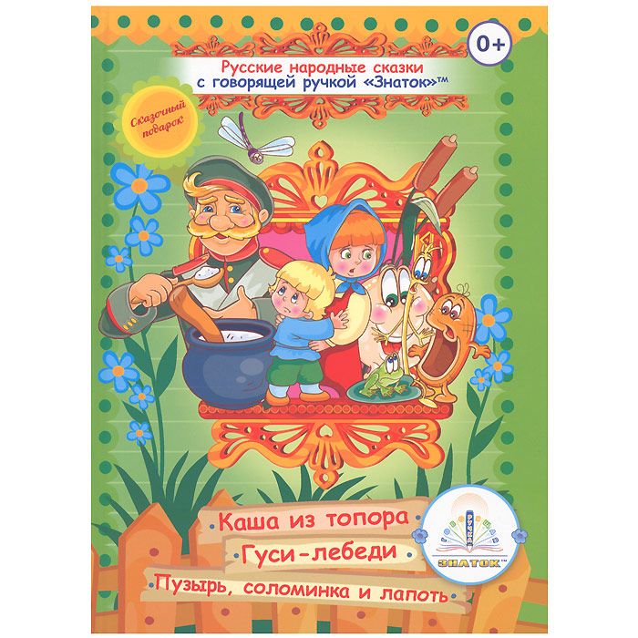 Знаток Обучающая игра Русские народные сказки №3 для говорящей ручки Знаток курс английского языка для маленьких детей набор для говорящей ручки знаток