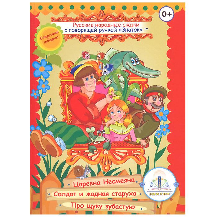 Знаток Обучающая игра Русские народные сказки №2 для говорящей ручки Знаток курс английского языка для маленьких детей набор для говорящей ручки знаток