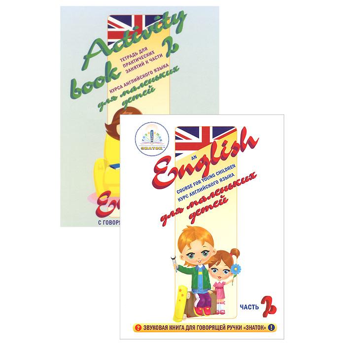 Знаток Обучающая игра Курс английского языка для маленьких детей Часть 2 для говорящей ручки знаток курс английского языка для говорящей ручки