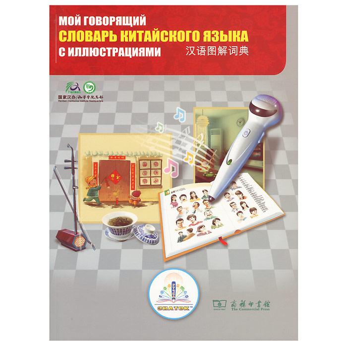 Знаток Обучающая игра Мой говорящий словарь китайского языка  - купить со скидкой