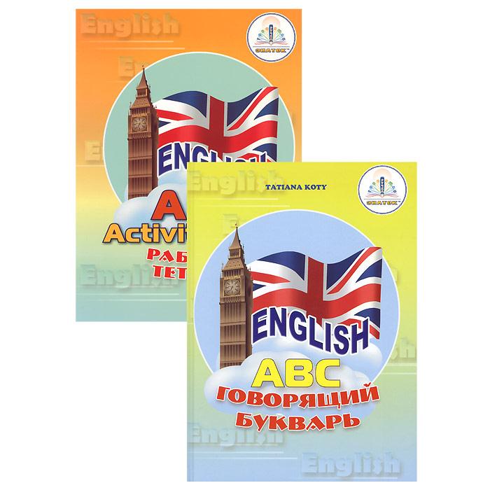Знаток Обучающая игра English ABC для говорящей ручки знаток книга english говорящий букварь рабочая тетрадь