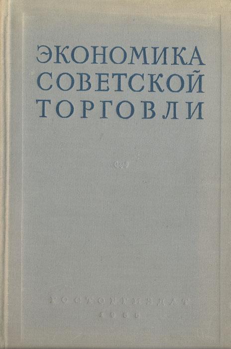 Экономика советской торговли
