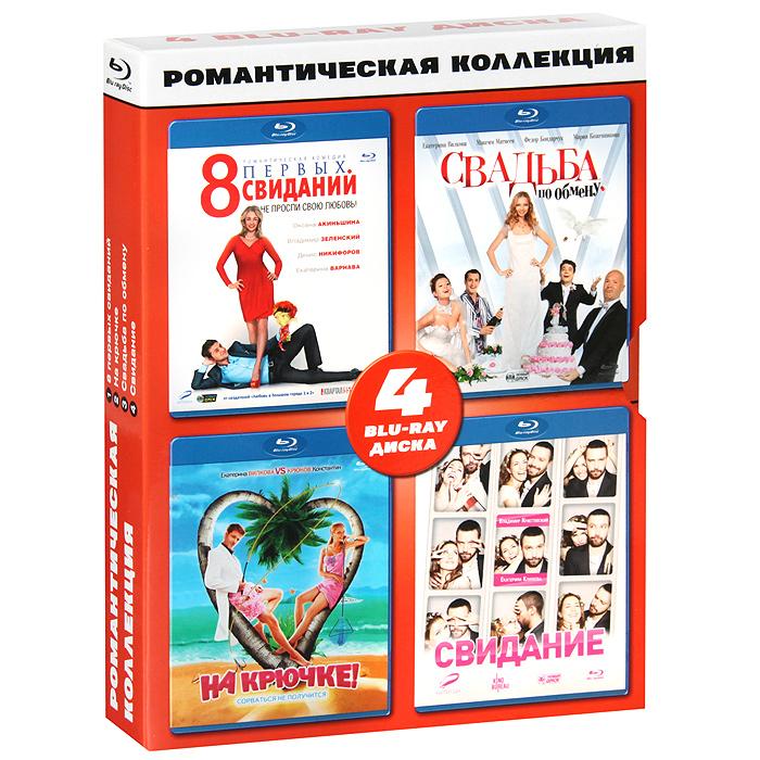 Романтическая коллекция (4 Blu-ray) blu ray плеер sony bdp s6500