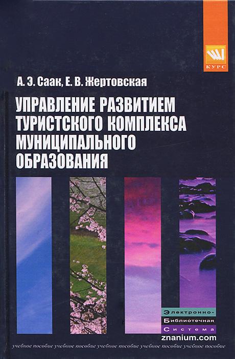 Управление развитием туристского комплекса муниципального образования
