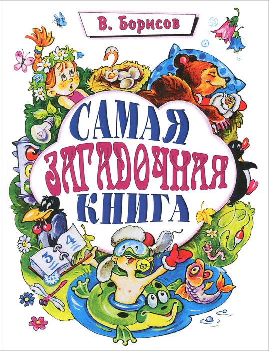В. Борисов Самая загадочная книга в борисов самая загадочная книга