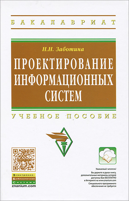 Н. Н. Заботина Проектирование информационных систем г н федорова информационные системы