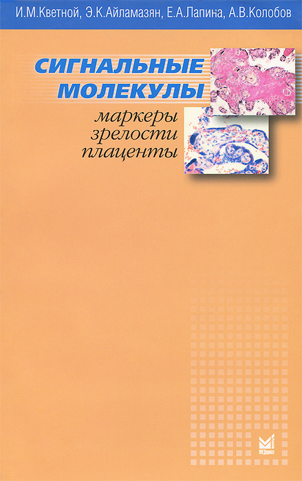 Сигнальные молекулы - маркеры зрелости плаценты