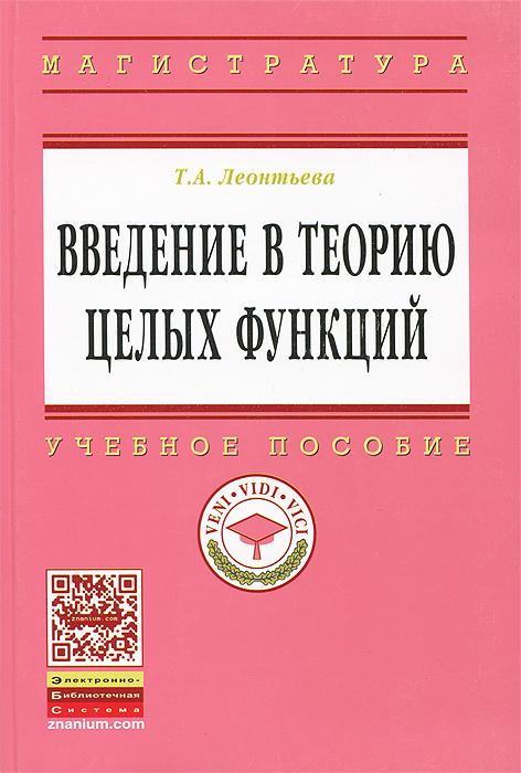 Т. А. Леонтьева Введение в теорию целых функций